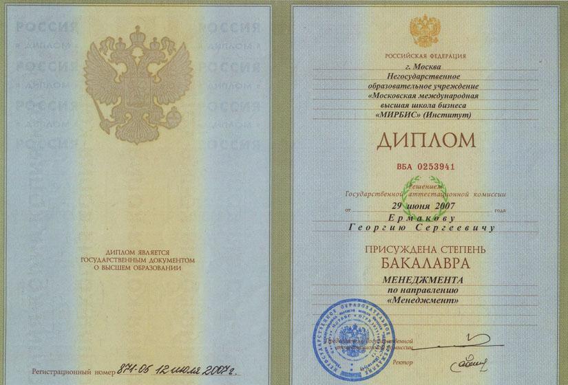 Бланк Диплома Государственного Образца