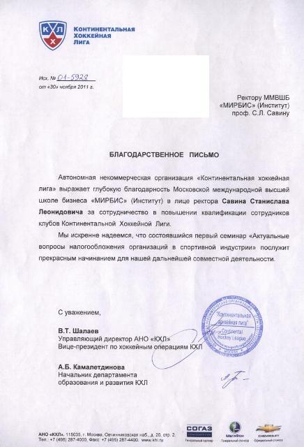 соглашение о коммерческом сотрудничестве образец