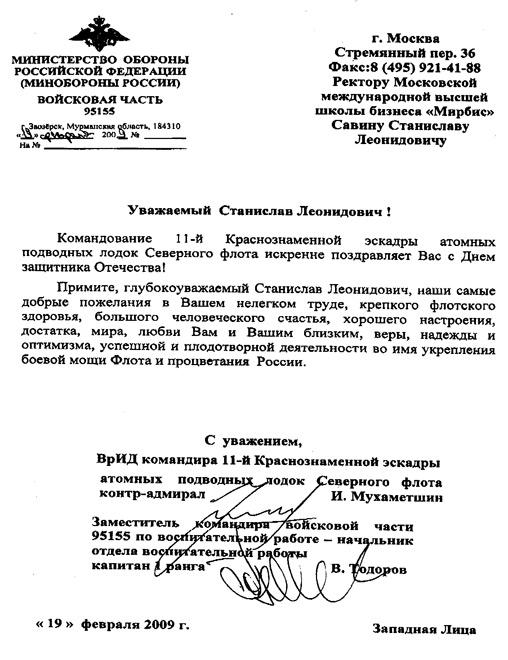 23 февраля поздравление правительства защитников отечества
